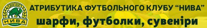 Нива Тернопіль