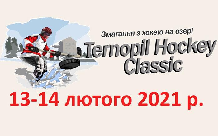 """13-14 лютого на Тернопільському ставі відбудуться Всеукраїнські змагання з хокею """"Ternopil Hockey Classic-2021"""""""