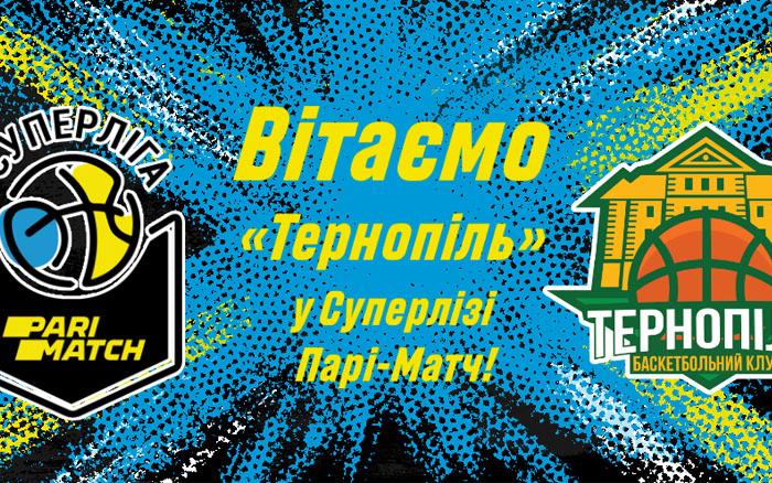"""БК """"Тернопіль"""" - 10-й клуб Суперліги Парі-Матч!"""