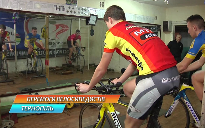 Як, в яких умовах та скільки часу тренуються тернопільські велосипедисти(ВІДЕО)