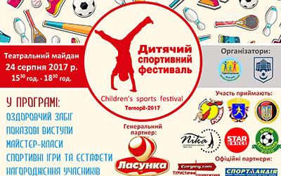 У Тернополі в  День Незалежності відбудеться
