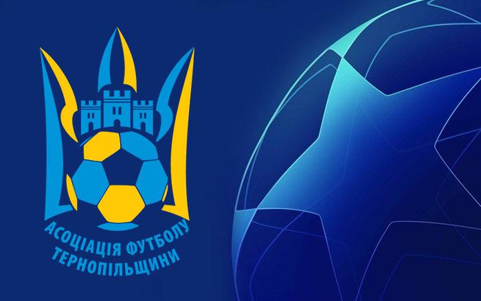 Завершився груповий етап Ліги чемпіонів Тернопільщини