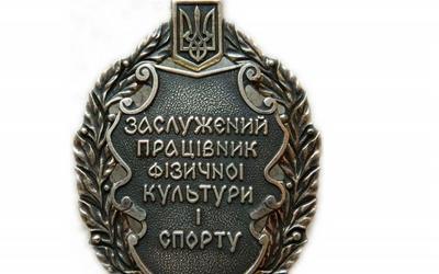 Тернопільський тренер отримав звання