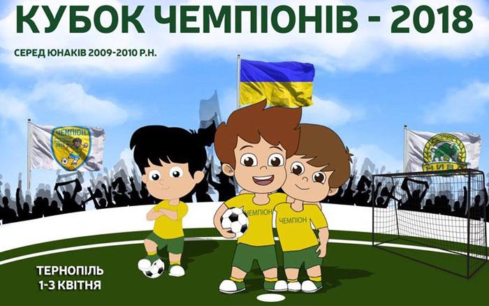 """У Тернополі відбудеться Всеукраїнський турнір """"Кубок Чемпіонів"""""""