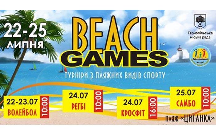 """22-25 липня у Тернополі відбудуться турніри з пляжних видів спорту """"Beach Games"""""""