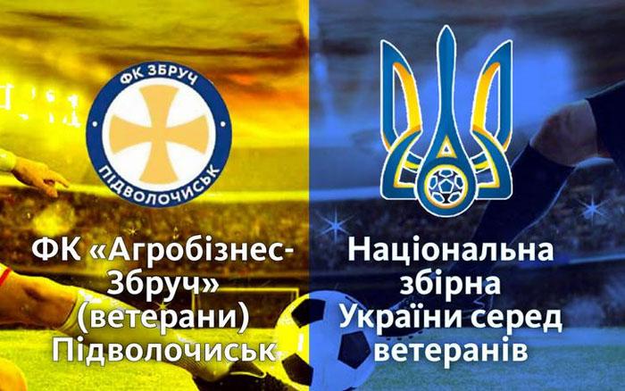 У Підволочиськ їде збірна України серед ветеранів!