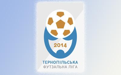 Розклад матчів Тернопільської футзальної ліги та Кубка на 24-26 лютого