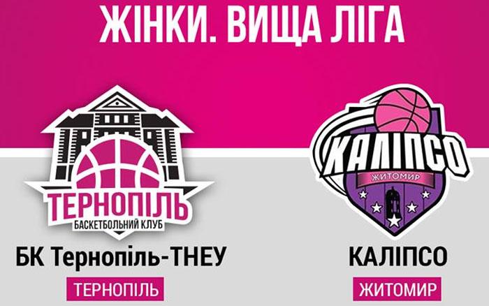 """БК """"Тернопіль-ТНЕУ"""" на цих вихідних приймає житомирське """"Каліпсо"""""""