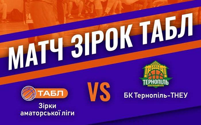 """""""Зіркам"""" тернопільської аматорської баскетбольної ліги протистоятиме БК """"Тернопіль"""""""