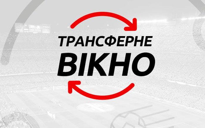 Останні трансфери чемпіонату Тернопільської області