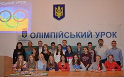 Олімпійський урок у Кременці