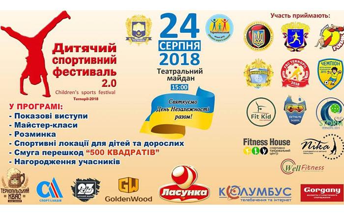"""До Дня Незалежності в Тернополі проведуть """"Дитячий спортивний фестиваль"""""""