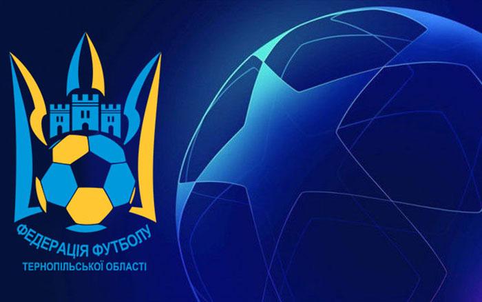 Анонс ліги чемпіонів Тернопільщини на 21 жовтея