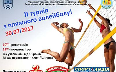 Цієї неділі в Тернополі відбудеть турнір з пляжного волейболу
