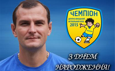 13 січня День народження святкує Олександр Стахів!