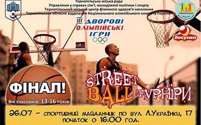 Сьогодні відбудеться фінал турнірів з стрітболу в рамках проведення