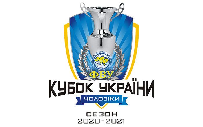 """ВК """"ДСО-ЗУНУ"""" проведе 3-й етап Кубка України у Вінниці"""