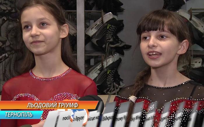 Тернопільські юні фігуристки виграли змагання з фігурного катання в Білорусі