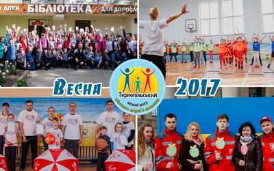 Весна разом з Тернопільським міським центром фізичного здоров'я населення
