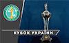 У Тернополі можуть провести фінал кубка України 2020 року!