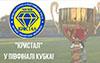 """Чортківський """"Кристал"""" – у півфіналі Кубка Тернопільської області!"""