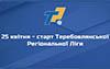25 квітня – старт Теребовлянської регіональної ліги